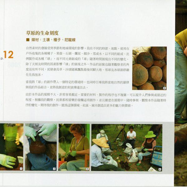 taiwan-catalog013