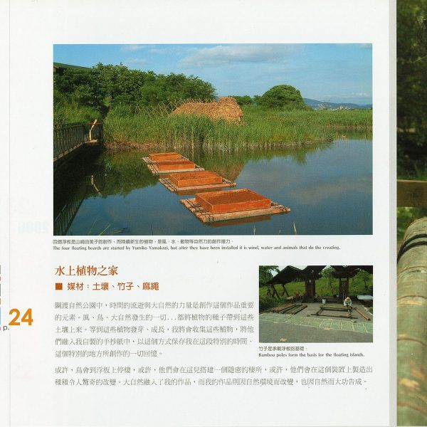 taiwan-catalog025