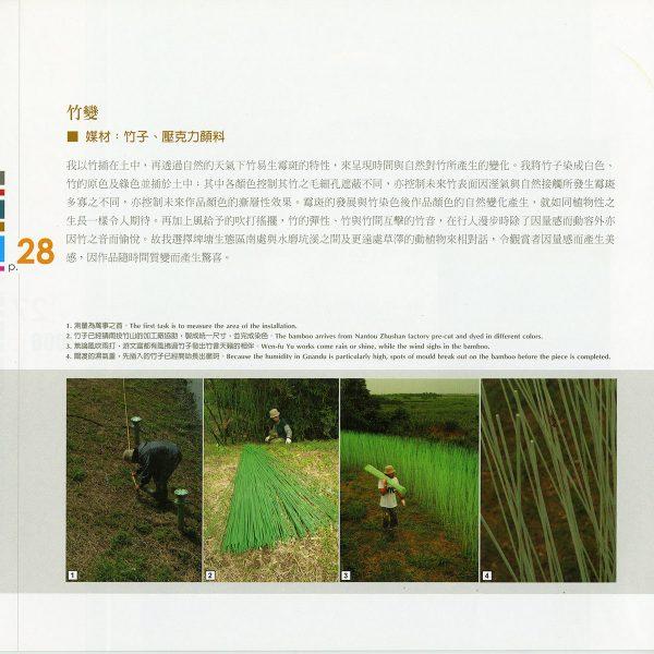 taiwan-catalog029
