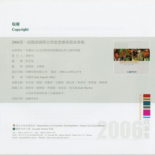 taiwan-catalog037